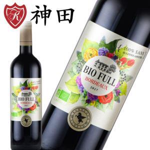 ビオ・フル ボルドー・ルージュ サン・スフル 無添加 オーガニック 赤 ワイン フランス ボルドー|kandasyouten