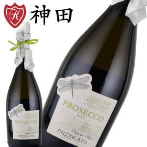 ピッツォラート スプマンテ プロセッコ ブリュット オーガニック 酸化防止剤無添加 スパークリング ワイン ヴィーガン|kandasyouten