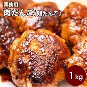 鶏だんご 業務用 肉だんご 1kg 1パック|kande-pro