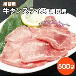 バーベキュー BBQ  業務用 牛タンスライス 焼肉用 500g 1パック