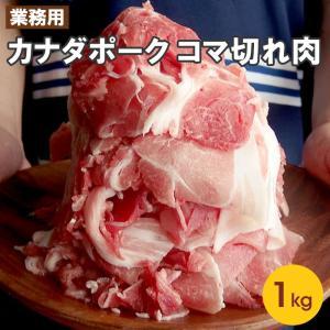カナダポーク コマ切れ肉 豚ウデスライスコマ肉 2.0mm 1kg