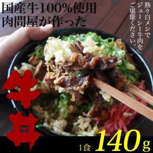 新規オープン記念 業務用 国産牛丼の具 140g 1パック|kande-pro