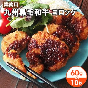 新規オープン記念 コロッケ 九州産黒毛和牛 60g×10枚セット 淡路島産玉ねぎ使用|kande-pro