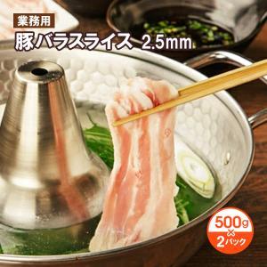 豚バラスライス 1kg 2.0mm|kande-pro