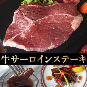 当店は食材のプロが集まる業務用食肉卸専門店です。 ■商品情報 牛サーロインをステーキ用にカットした商...
