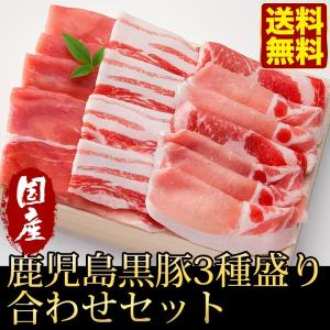 送料無料 鹿児島黒豚3種盛り合わせセット ロースステーキ バラうす切り 肩ロース焼肉|kande-pro