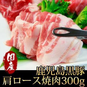 バーベキュー BBQ 鹿児島黒豚肩ロース焼肉用 約300g|kande-pro
