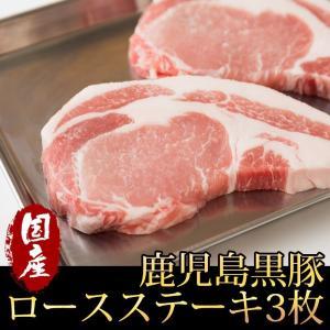 鹿児島黒豚ロースステーキ3枚 約300g|kande-pro