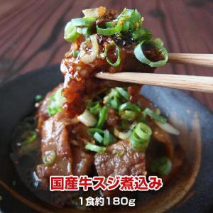国産牛スジ煮込み1食180g|kande-pro