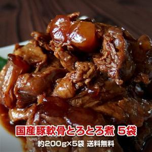 送料無料 国産豚軟骨とろとろ煮5食セット 200gパック×5食|kande-pro