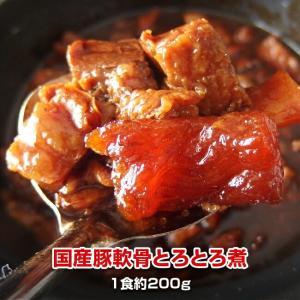 国産豚軟骨とろとろ煮 1食200g|kande-pro