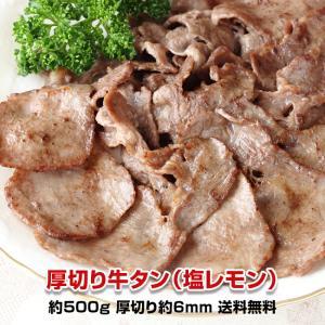 送料無料 厚切り牛タン(塩レモン)500g|kande-pro