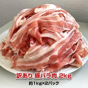 ■商品情報 ちょっぴり訳ありな商品です。形が不揃いな豚バラをスライスにした切り落としです。脂の多い部...