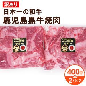 送料無料 訳あり 九州産牛カルビ焼肉 1.2kg 600g×2袋