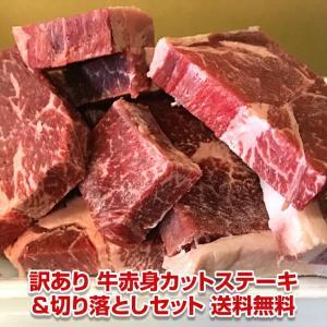 送料無料【訳あり】九州産 牛赤身カット ステーキ&切り落としセット(赤身ステーキ700g、切り落とし400g、合計1.1kg)|kande-pro