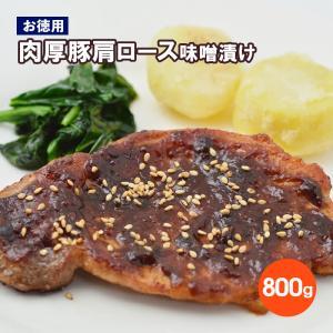 肉厚 豚肩ロース味噌漬け 1kg お徳用 大盛り|kande-pro