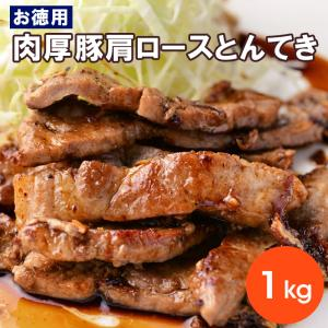 青森産リンゴ果汁入り 肉厚豚肩ロースとんてき 1kg お徳用 大盛り|kande-pro