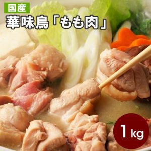 国産・華味鳥「もも肉」 |kande-pro
