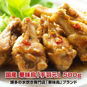 国産・華味鳥「手羽元」|kande-pro
