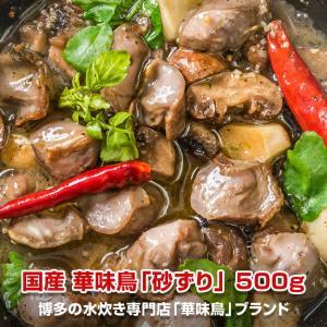 国産・華味鳥「砂ずり(砂肝)」|kande-pro