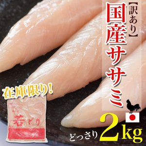 【訳あり】在庫限り!国産ササミ2kgパック|kande-pro