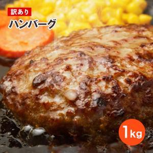 【訳あり】九州工場製造品 合挽き ふっくら ハンバーグ 1.5kg|kande-pro