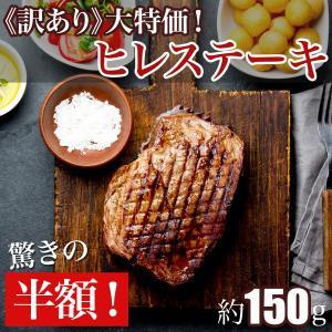 【訳あり】大特価!ヒレステーキ約150g【半額】