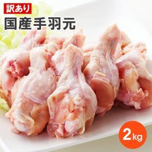 【訳あり】国産手羽元たっぷり2kg【B品】|kande-pro