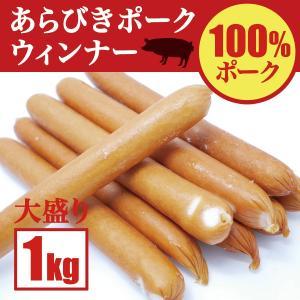 ■商品説明 ポーク100%の原料肉で作り上げた高品質な皮ありあらびきウィンナーです。 デンマーク最大...