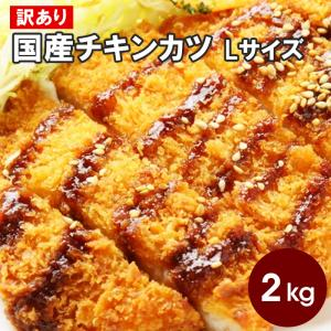 【訳あり】国産チキンカツ【L】サイズ たっぷり約2kg|kande-pro