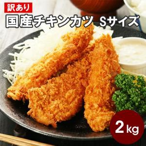 【訳あり】国産チキンカツ【S】サイズ たっぷり約2kg|kande-pro