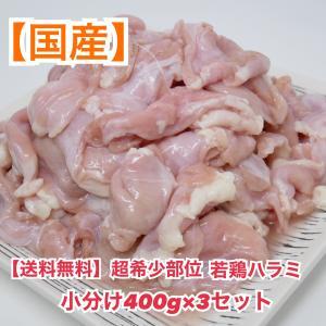 送料無料 超希少部位 若鶏ハラミ 特盛り1kg×2セット|kande-pro