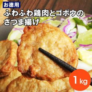 ふわふわ鶏肉とゴボウのさつま揚げ 1kg|kande-pro