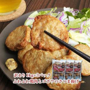 【送料無料】ふわふわ鶏肉とゴボウのさつま揚げ 1kg×3パック|kande-pro