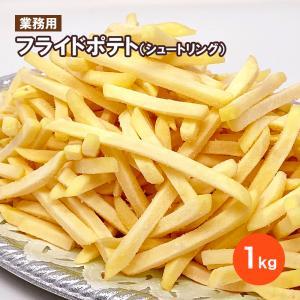 業務用 フライドポテト1kg(シューストリング)|kande-pro