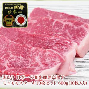 【送料込み】訳あり 日本一の和牛鹿児島黒牛ミニモモステーキ10枚セット 600g(10枚入り)