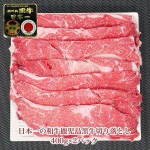 【送料込み】日本一の和牛鹿児島黒牛切り落とし400g×2パック|kande-pro