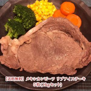 【送料無料】メキシカンビーフ リブアイステーキ 5枚1kgセット