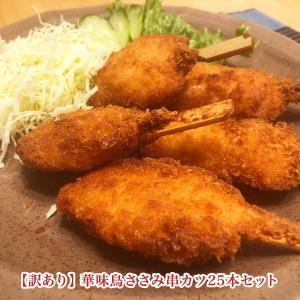 【訳あり】華味鳥ささみ串カツ25本セット