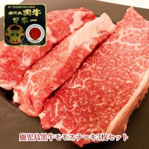 鹿児島黒牛モモステーキ3枚セット