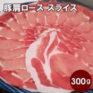 【2パックごとに1パックプレゼント】豚肩ロース3.0mmスライス300g