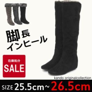 大きいサイズ ブーツ レディース ブーツ ロングもこもこファーブーツ 25.5cm 26cm 対応 8287TW|kando
