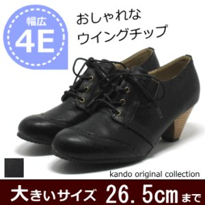 ワイズ 4e 幅広 靴 大きいサイズ  レースアップブーティ 25.5cm 26cm 対応 04081TW|kando