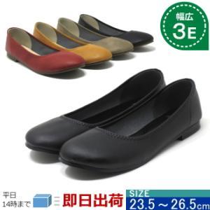 大きいサイズ 靴 25.5cm 26cm 対応 バレエシューズ 25.5cm 26cm 対応 大きい...