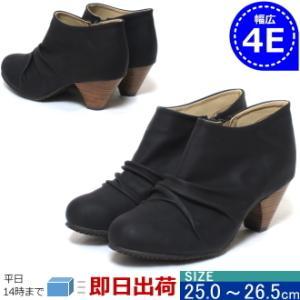 大きいサイズ 靴 レディース 25.5cm 26cm 26.5cm 対応 プレーンブーティ 8081TW