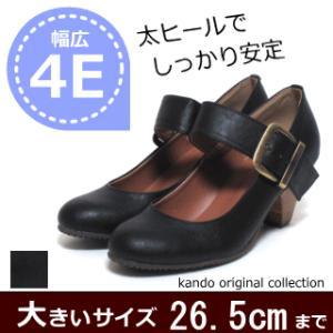 大きいサイズの靴 レディース パンプスストラッププレーンパンプス 25.5cm 26cm 26.5cm 対応 8085TW|kando