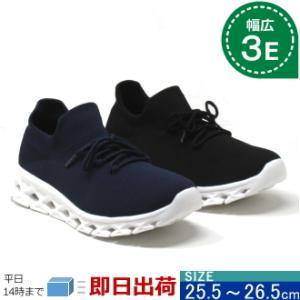 大きいサイズ  25.5cm 26cm 対応 靴 レディース 幅広 ワイズ3E 超軽量 スリッポン シューズ 25.5cm 26cm 対応 1050TW