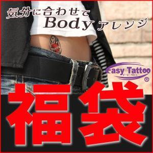 【送料無料】1,500円相当のタトゥーシールが入ったパーティー福袋フェイクタトゥー tatooシール ボディメイク 簡単 パーティーグッズ 安全 転写シール リアル kandume-com