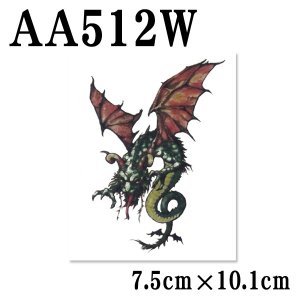 トライバル 竜 龍タトゥーシール(AA512W)【G2-6】フェイクタトゥー  ボディメイク 簡単 パーティーグッズ 安全 転写シール リアル kandume-com