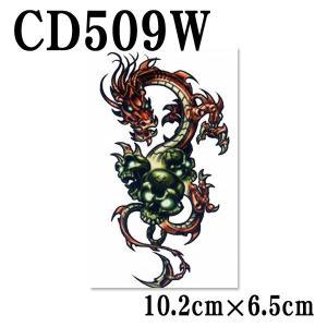 ドラゴンアンドスカル 骸骨 竜 龍タトゥーシール(CD509W)【E2-1】フェイクタトゥー   簡単 パーティーグッズ 安全 転写シール リアル kandume-com